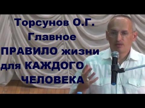 Торсунов фото