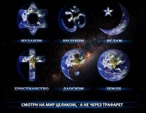 чем различны религии