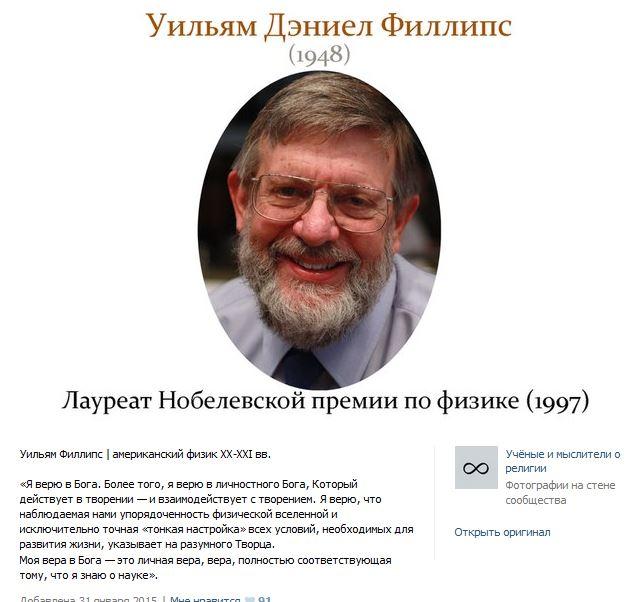 Учёные о Боге