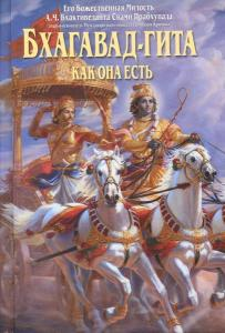 Бхагавад-гита читать