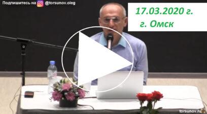 Торсунов 2020 лекции
