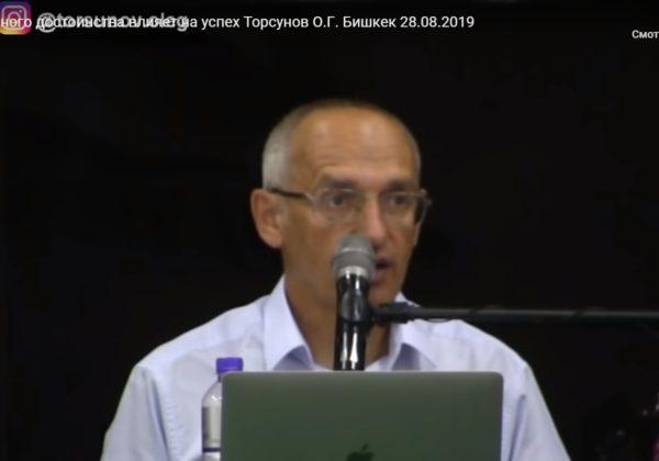 Торсунов О. Г. лекции в Бишкеке 27; 28; 29 августа 2019 года